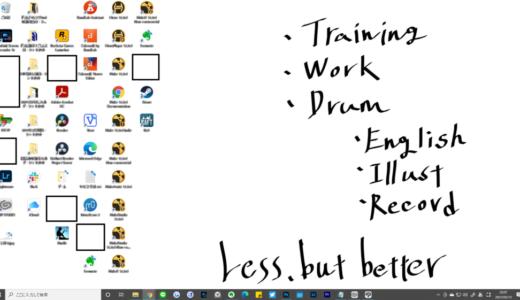 自分でPC壁紙を描くことのメリット