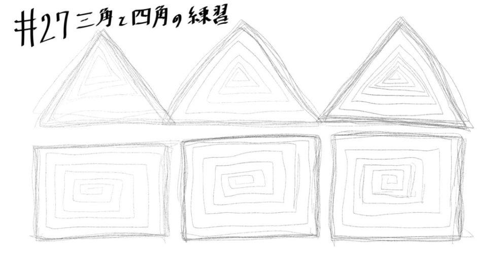 #27 三角と四角の練習 イラスト