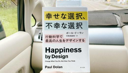 幸福の行動科学で面白かった本「幸せな選択、不幸な選択」の書評