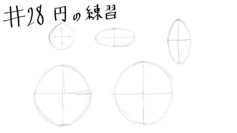 #28 円の練習 イラスト