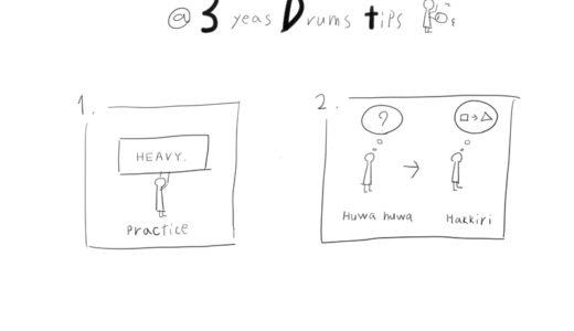 ドラム3年毎日やって分かった効率的に成長させるポイント2つ