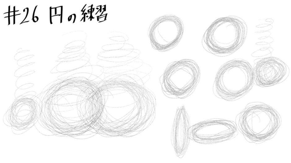 #26 円の練習 イラスト