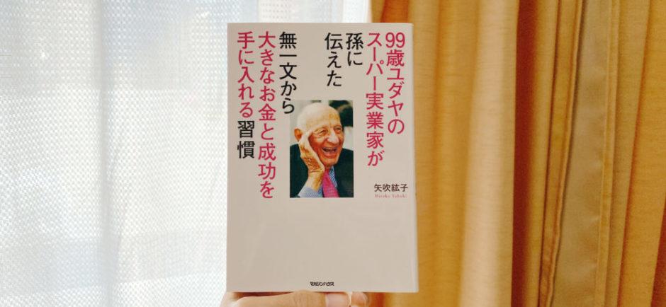99歳ユダヤのスーパー実業家が孫に伝えた 表紙