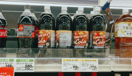 【レビュー】トップバリュの激安98円1.5ℓカロリーオフコーラを飲んでみた感想