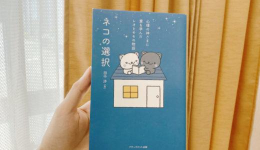 【要約メモ】選択理論心理学を超分かりやすく知れる本「ネコの選択」