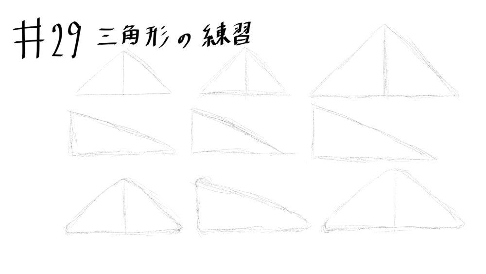 #29 三角形の練習イラスト