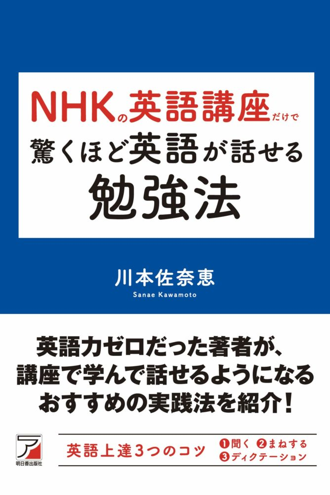 NHKの英語講座だけで驚くほど英語が話せる勉強法 表紙