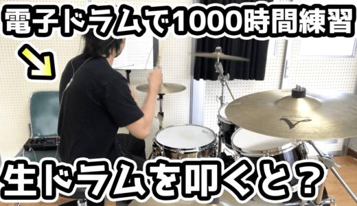 【動画】電子ドラムは練習にならない?→1000時間練習後に生ドラムをEAD-10で叩いてみた