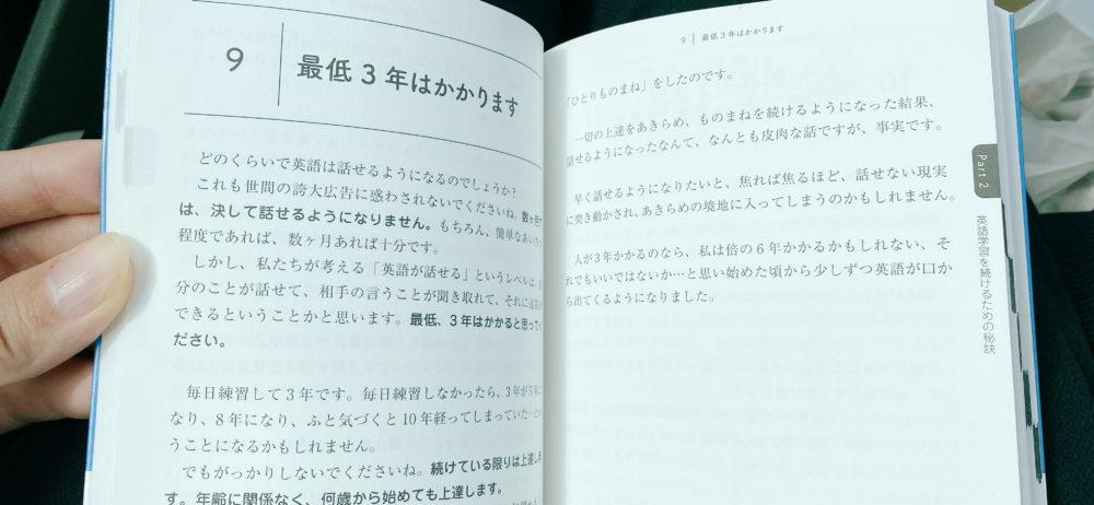 NHKの英語講座だけで驚くほど英語が話せる勉強法 (3)