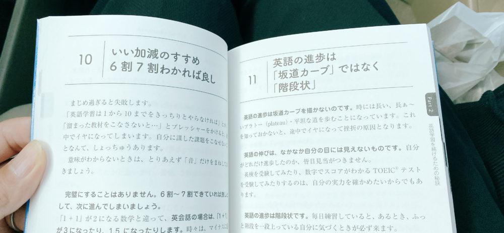 NHKの英語講座だけで驚くほど英語が話せる勉強法 (5)