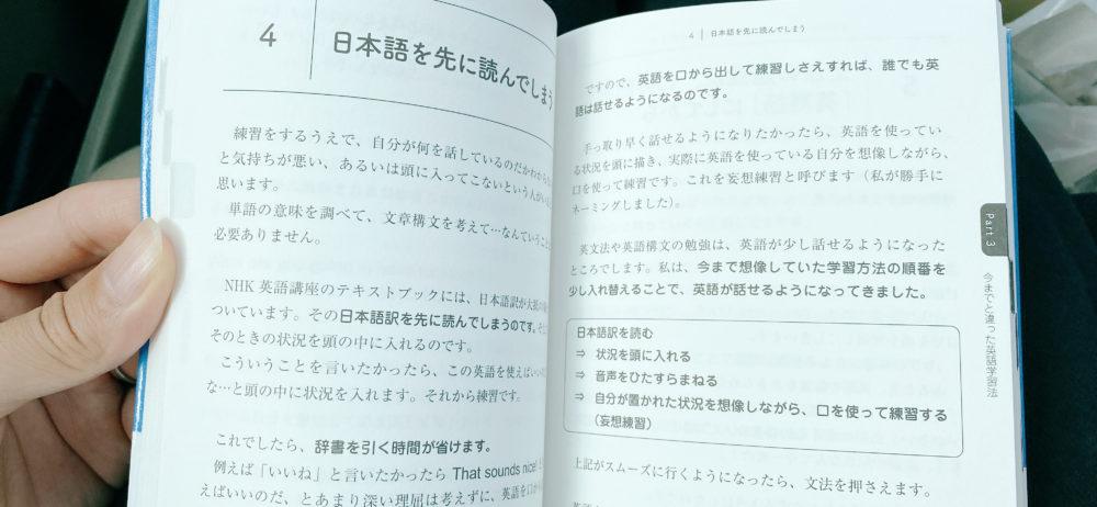 NHKの英語講座だけで驚くほど英語が話せる勉強法 (6)