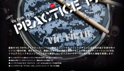 2021年新モデルのドラム練習パッドがVIC FIRTHから発売!デザインがカッコイイ!