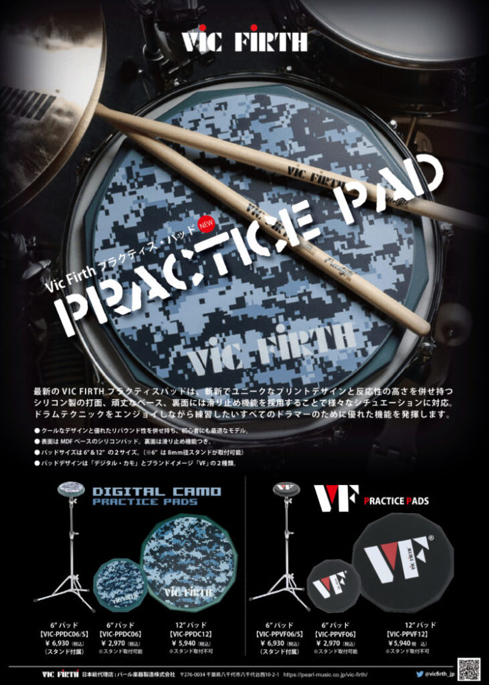 VIC FIRTH 2021 NEW PRACTICE PADS