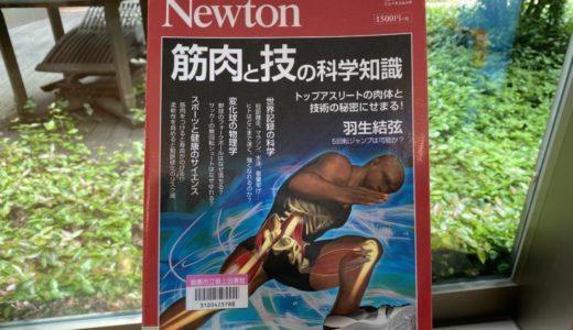 【要約メモ】筋肉と技の化学知識・Newton別冊