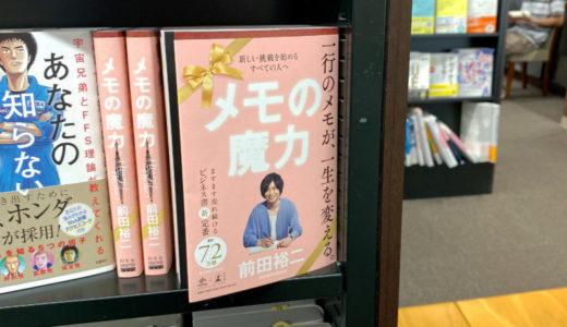 表紙を何度も変えてあの手この手で100万部到達を目指す「メモの魔力」の前田祐二さんの根性がヤバい