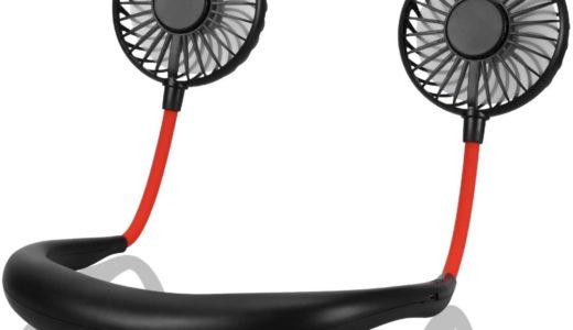 【買った】CevaproのUSB充電式・首掛け扇風機が送料込638円【14日まで】