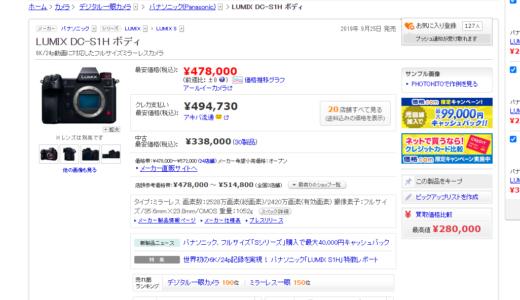 このYoutuberさんの画質良いなぁ~→50万!?!?