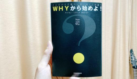 【書評】WHYから始めよ!←最高の本でした