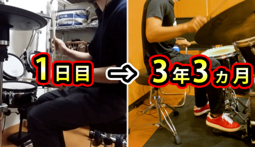 【動画】ドラム初心者が毎日練習×3年3ヵ月してみた結果!