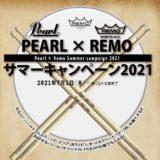 PEARL×REMO サマーキャンペーン2021
