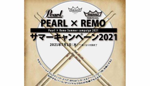 PEARL×REMO サマーキャンペーン2021がスタート!もらえるものは「うちわ」