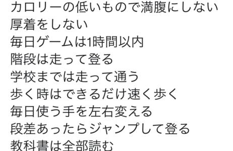武井壮さんが小学生の時に決めた人生のルールが興味深い