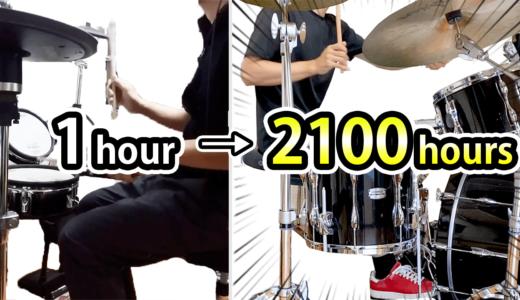 もしも初心者がドラムを10000時間練習したら?1時間目→2100時間目【動画付き】